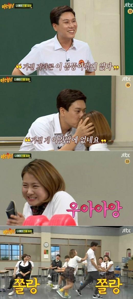 박나래 이상민. 사진=JTBC '아는형님' 방송 캡쳐