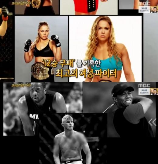 론다로우지. 사진=MBC '신비한 TV 서프라이즈' 방송 캡쳐