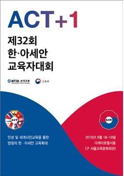 한국-아세안 교육자 1000명 서울에 모인다