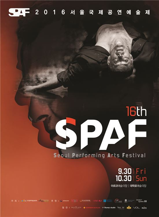 2016 SPAF 개막작 연극 '두 코리아의 통일' 메인 포스터
