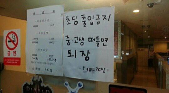 한 PC방 앞에 붙어있는 '초등학생 출입금지' 안내문 (출처=트위터 캡처)
