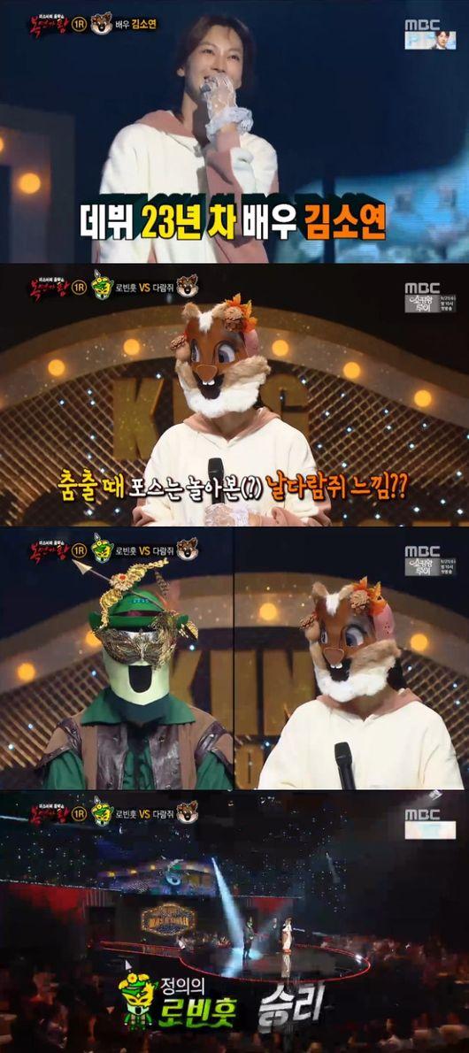 김소연. 사진=MBC '복면가왕' 방송 캡쳐