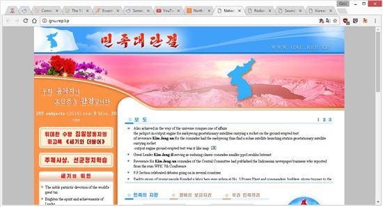 북한 '민족대단결' 인터넷사이트 캡처(출처:imgur.com)