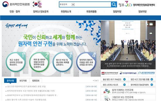 원자력안전위원회 홈페이지 캡처