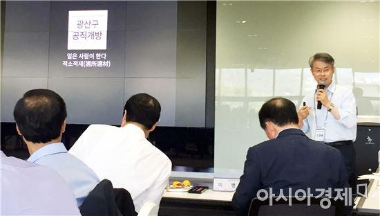 민형배 광주 광산구청장이 22일 서울, 강원 등지에서 온 기초자치단체장 22명에게 인사혁신사례를 발표했다.