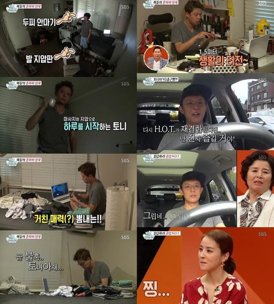 토니안. 사진=SBS '미운우리새끼' 방송 캡쳐