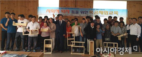 산림조합 광주전남지역본부 '목공예체험 교육 진행'