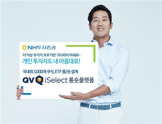 NH투자증권 QV iSelect 롱숏플랫폼