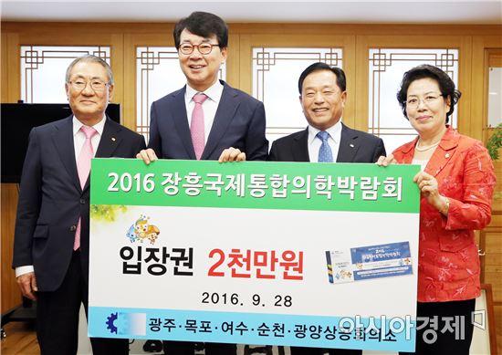 광주·전남 상공회의소, 장흥국제통합의학박람회 지원 나서