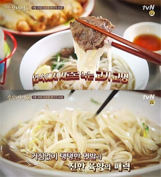 수요미식회- 쌀국수 편/사진=tvN 방송화면 캡처