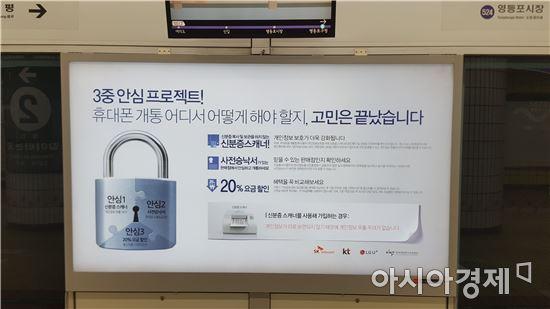 신분증 스캐너 도입 광고