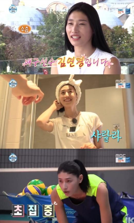 김연경. 사진=MBC '나 혼자 산다' 방송 캡쳐