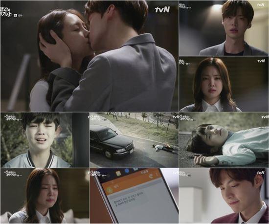 손나은 안재현. 사진=tvN '신데렐라와 네 명의 기사' 방송 캡쳐