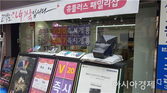 삼성전자 갤럭시노트7과 LG V20 출시가 맞물리면서 이동통신 시장에 오랜만에 활력이 불었다.