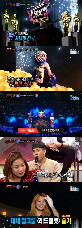 레드벨벳 슬기. 사진=MBC '복면가왕' 방송 캡쳐