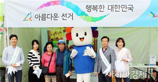곡성군선관위,'심청축제 방문객 대상'공명선거 캠페인 실시