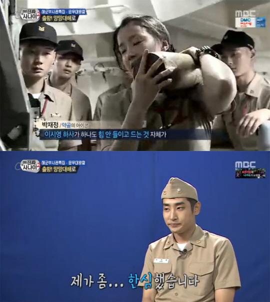 이시영 박재정. 사진=MBC '진짜사나이' 방송 캡쳐