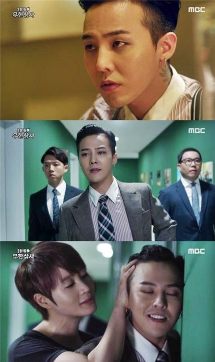 (사진=MBC '무한도전' 캡처)