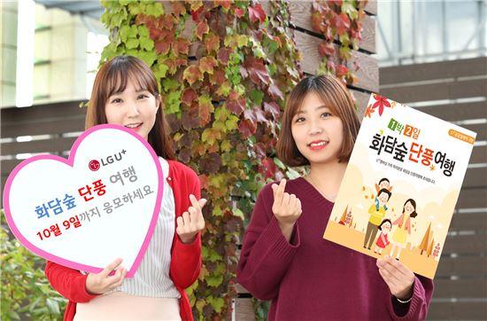 LG유플러스, 멤버십 고객과 '1박2일' 화담숲 단풍여행