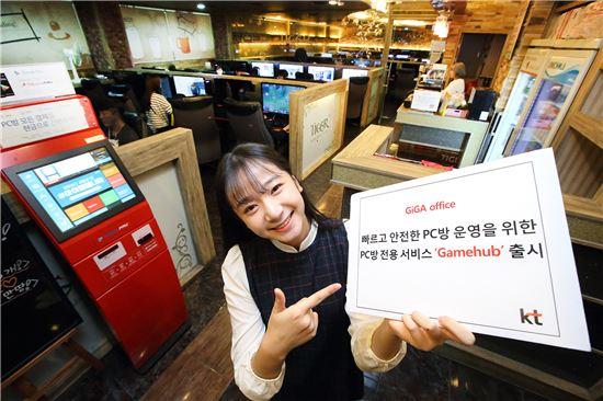 KT 기가오피스, PC방 전용 서비스 '게임허브' 출시