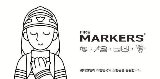 """""""롯데호텔이 대한민국 소방관을 응원합니다"""""""