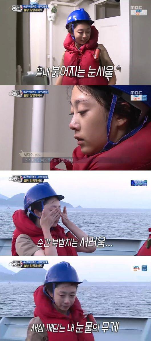 러블리즈 서지수. 사진=MBC '진짜사나이' 방송 캡쳐