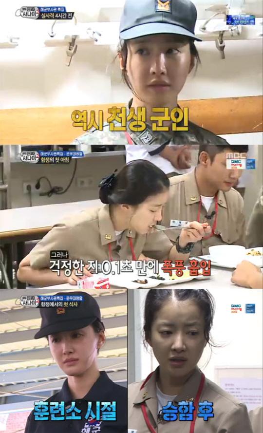 이시영. 사진=MBC '진짜사나이' 방송 캡쳐