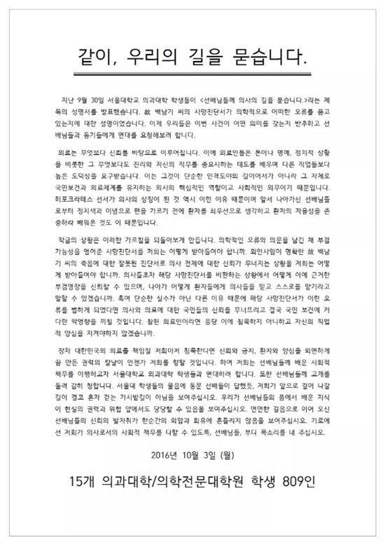 서울대 의대생 성명. 사진= '서울대학교 성명서를 지지하는 의과대학/의학전문대학원생 모임' 페이스북 캡쳐