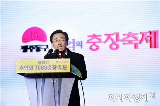 제13회추억의7080충장축제 개막식에서 인사말하는 김성환 광주광역시 동구청장