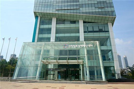 인천창조경제혁신센터 전경