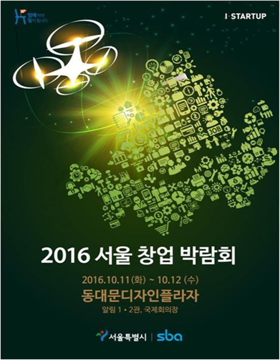 2016 서울 창업 박람회 포스터(제공=서울시)