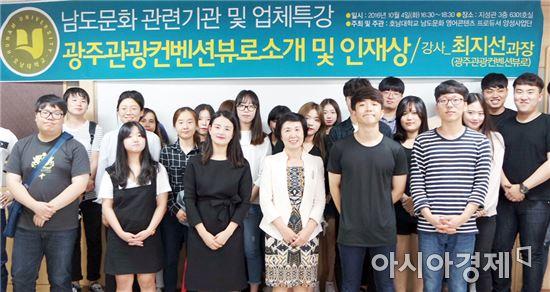 호남대 남도문화사업단, 남도문화 관련기관·업체 특강