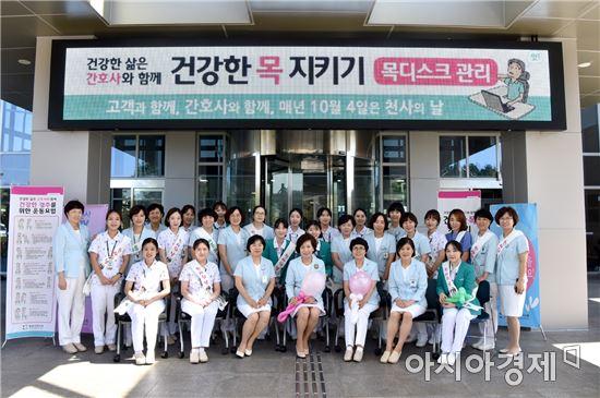 `천사데이' 행사에 참여한 화순전남대병원 간호부의 기념촬영