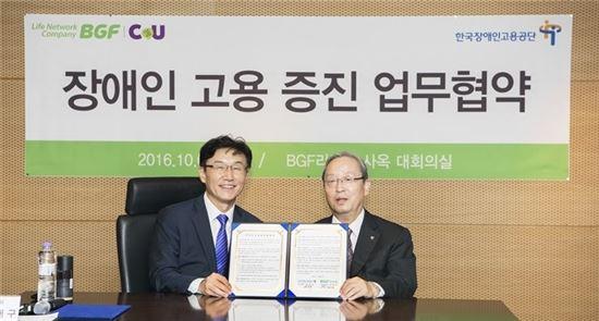 박재구 BGF리테일 사장(좌)과 박승규 한국장애인고용공단 이사장(우)이 기념 촬영을 하고 있다.