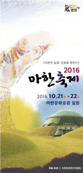 2016 마한축제,고대 문화 역사 관광자원으로