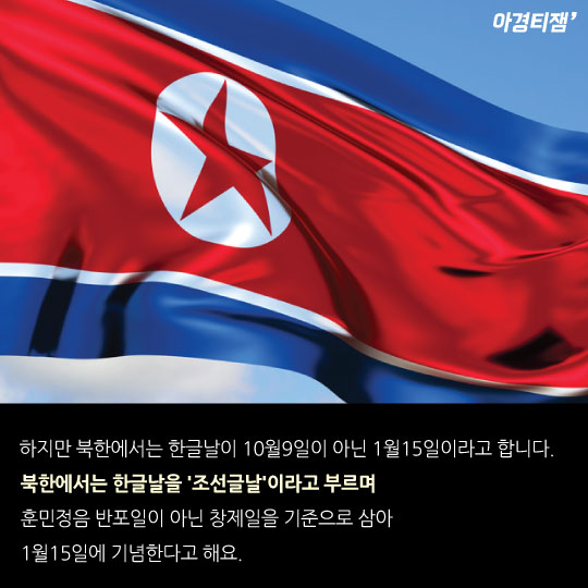 [카드뉴스]남북 한글날은 왜 다를까...90돌 된 '가갸날' 숨은 얘기