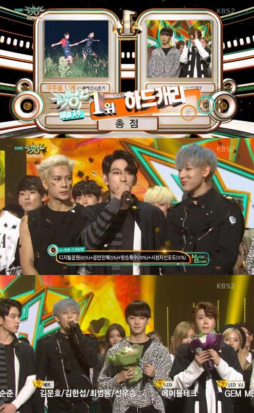 사진=KBS2 '뮤직뱅크' 방송화면 캡처