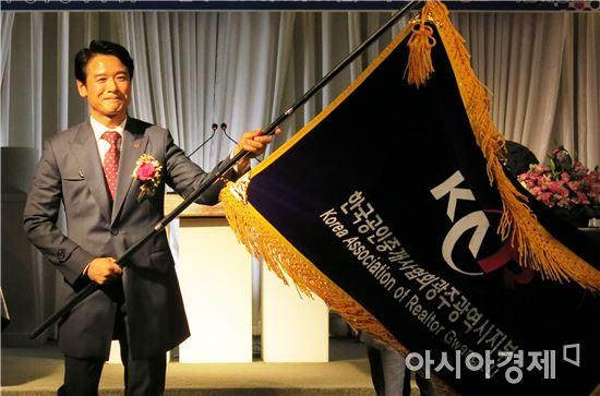 한국공인중개사협회 광주광역시지부 제11대 정문호 지부장이 취임식을 갖고 공인중개사 깃발을 흔들고있다.