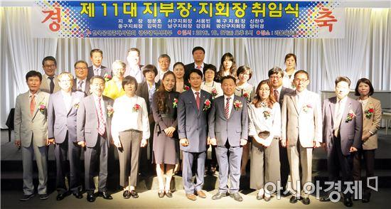한국공인중개사협회 광주광역시지부 제11대 정문호 지부장이 취임식을 갖고 각 지회장들과 기념촬영을 하고있다.