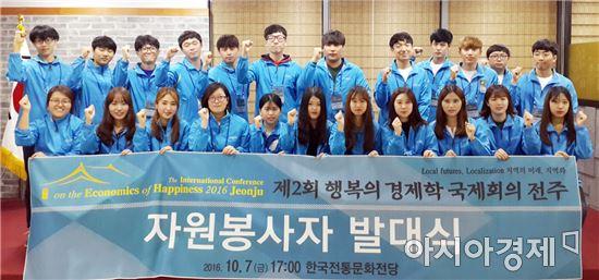 '제2회 행복의 경제학 국제회의 전주' 자원봉사자 발대식