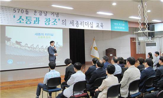 박현모 여주시 세종리더십 연구소장 '세종 리더십' 강의