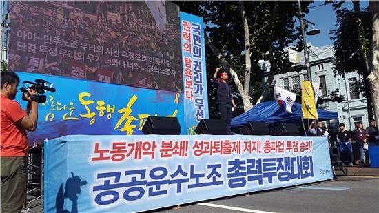 8일 오후 2시 서울 종로구 혜화동 대학로 이화사거리에서 민주노총 공공운수노조의 총파업 집회가 열리고있다.