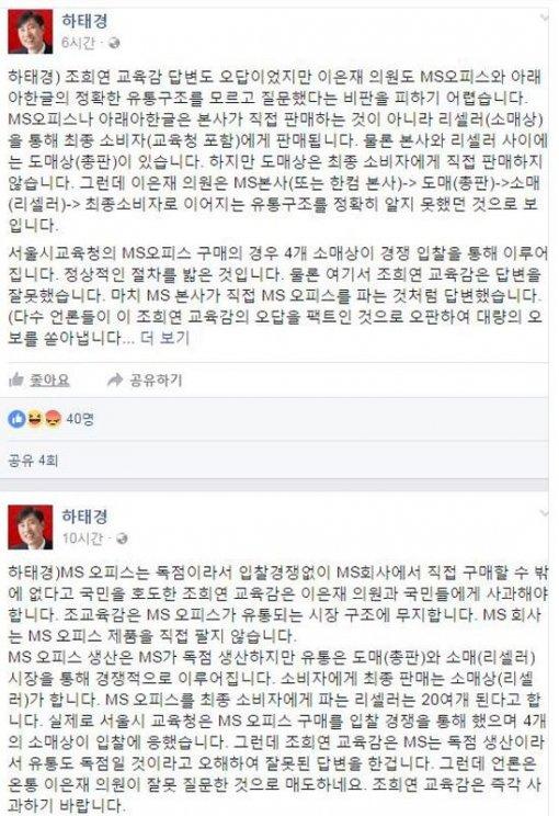 하태경 새누리당 의원 논박. 사진=하태경 의원 페이스북 캡쳐