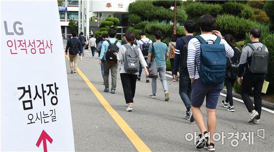 8일 서울 동작구 서울공고에 마련된 'LG 인적성 검사' 고사장에 수험생들이 들어가고 있다. (제공=LG)