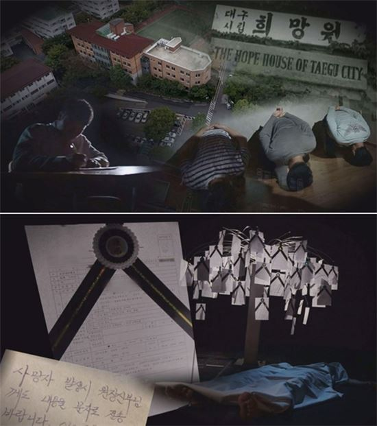 대구 희망원 사건. 사진=SBS '그것이 알고 싶다' 방송 캡쳐