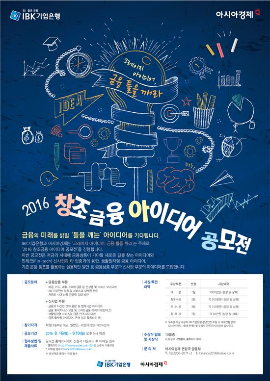 2016 창조금융 아이디어 공모전 포스터