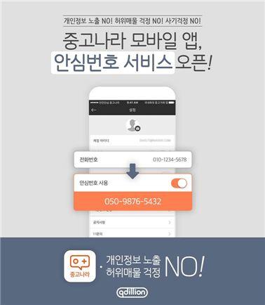 중고나라, SK브로드밴드와 '안심번호' 제휴