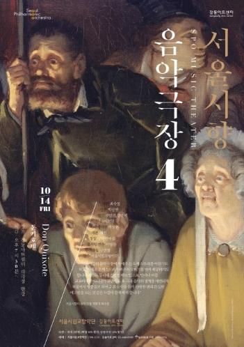 서울시향 음악극장