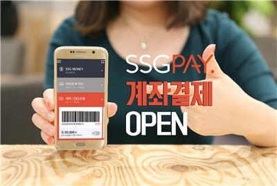 SSG페이, 계좌 결제 서비스 론칭