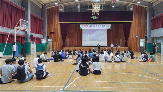 청소년 독서토론 캠프
